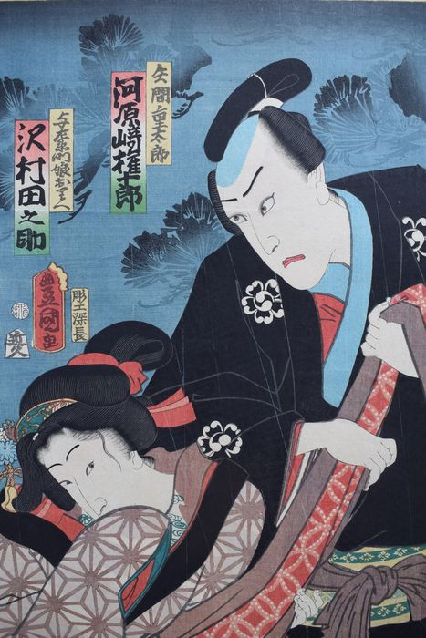 Gravure originale sur bois - Utagawa Kunisada (1786-1865) - Actors Kawarazaki Gonjûrô I as Yazama Jutarô and Sawamura Tanosuke III as Yoemon's Daughter Orie - Japon - 1861 (Man'en 1), 6e mois