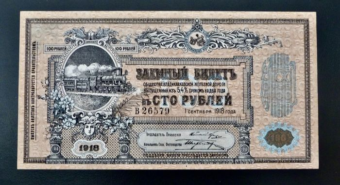 Russia - North Caucasus - 100 rubles 1918 - Pick S594