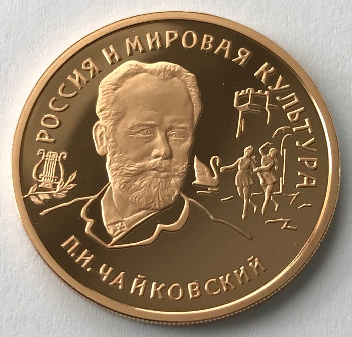 Russie - 100 Rubel 1993 - Tschaikowsky - Or