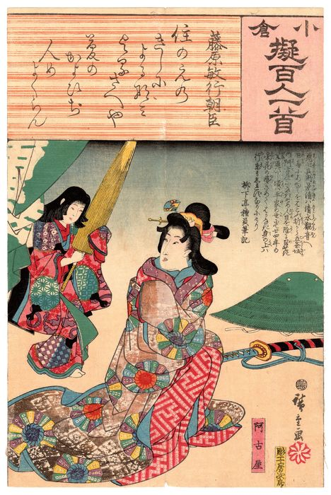 "Original Holzschnitt - Washi-Papier - Schönheit - Utagawa Hiroshige (1797-1858) - Poem by Fujiwara Toshiyuki Ason: Akoya from the series ""Ogura Imitations of 100 Poems by 100 Poets"" - Japan - ca. 1845-48"