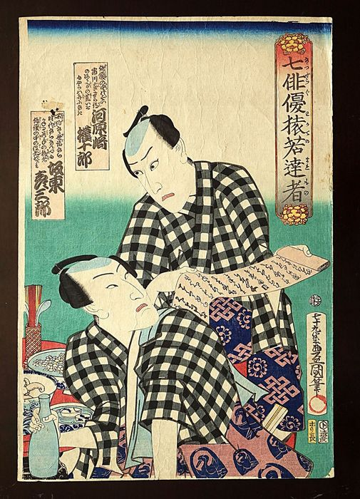 "Original Holzschnitt - Papier - Utagawa Kunisada (1786-1865) - Actors Kawarazaki Gonjūrō I and Bandō Hikosaburō V - ""Seven Skillful Actors of the Saruwaka[za["" - Japan - 1864"