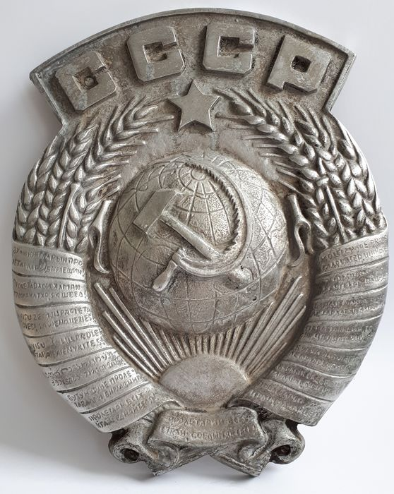 Soviet propaganda - Large state emblem of the USSR - aluminum alloy