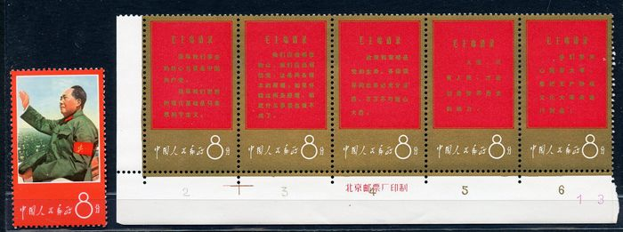 China - Volksrepublik seit 1949 1967 - Quotations from Mao - red and gold margin - 2 strips + single piece - Michel NN. 966/976