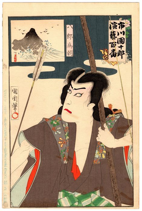 "Gravure originale sur bois - Toyohara Kunichika (1835-1900) - The Powerful Archer Tametomo 為朝 - From the series ""One Hundred Roles of Ichikawa Danjuro"" 市川団十郎演芸百番 - Japon - 1898"