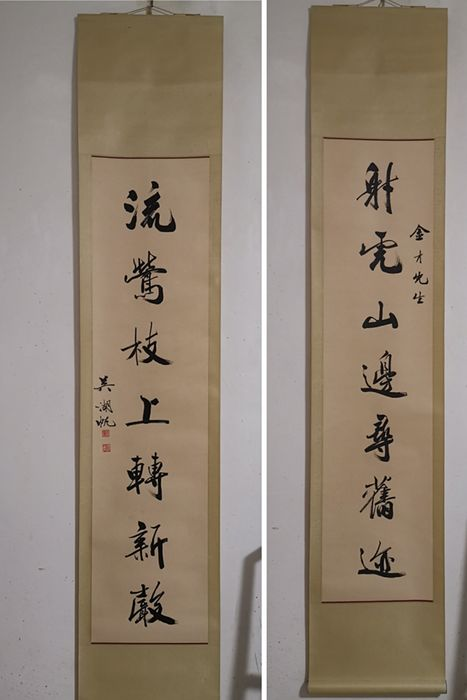 Hanging scroll, Ink painting - Paper - made after Wu Hufan《 吳湖帆_書法對聯 行书七言联》 - China - Late 20th century