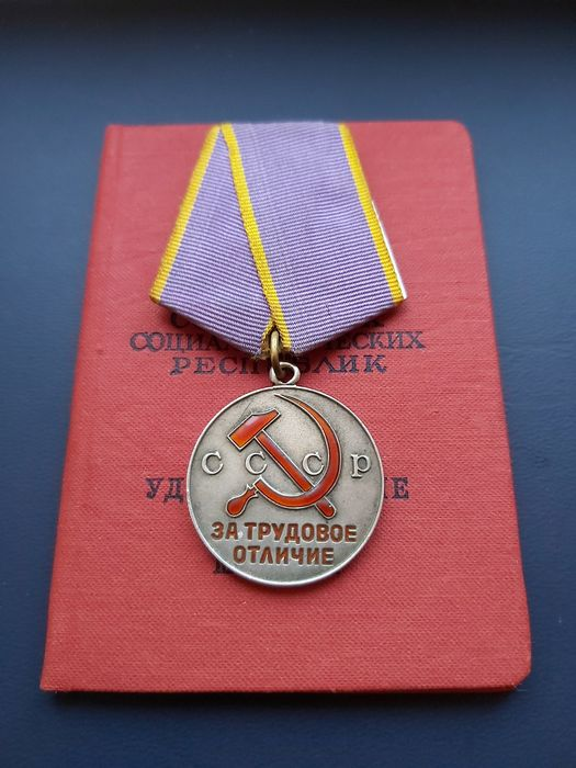 Russia - Medal - 1951