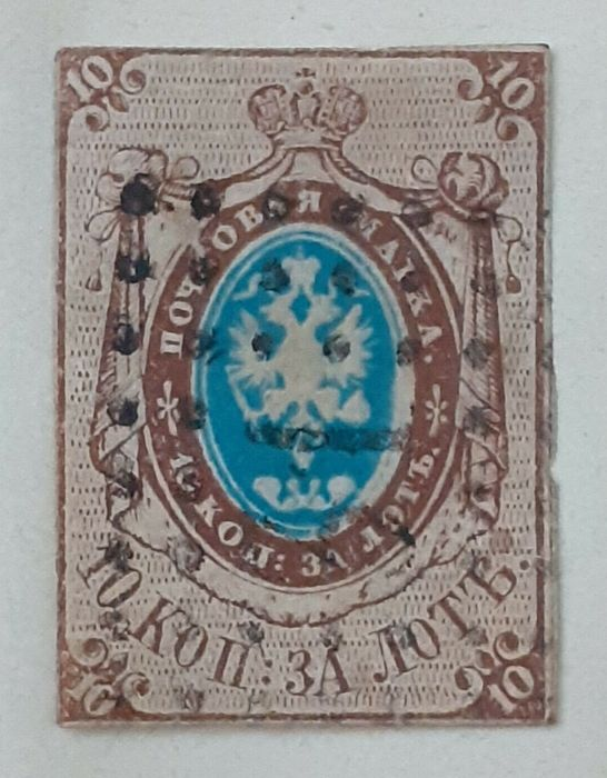 Russian Federation 1857 - Russian Empire. First issue 10 Kop, the First Stamp of the Russian Empire. - Yvert 1