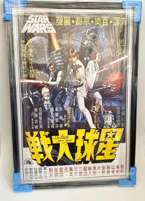Star Wars - Dave Prowse - Darth Vader - Rare Hand Signed Full Size Hong Kong Movie - Poster