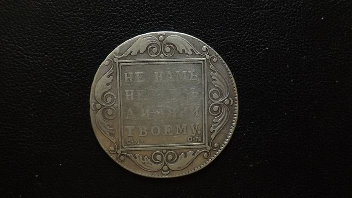 Russia. Rouble 1801 CM OM