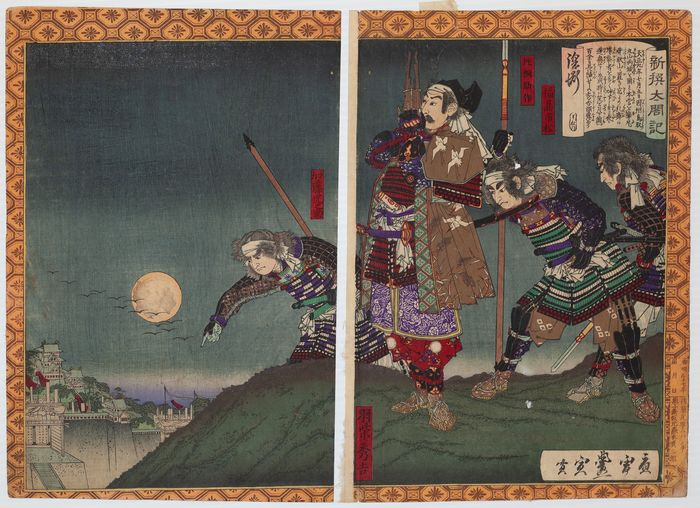 "Xilografia originale - Carta Washi - Guerriero, Samurai - Utagawa Toyonobu (1856-1889) - Hashiba Hideyoshi playing the shō - No 22 from ""New Biography of Toyotomi Hideyoshi"" 新撰太閤記 - Giappone - 1884 (Meiji 17)"