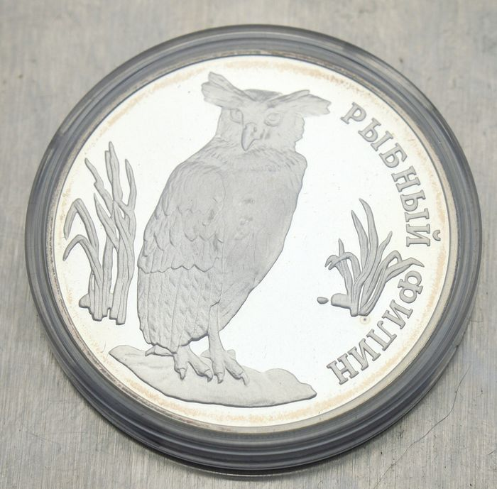 Russia - 1 Rouble 1993 Fish Owl - Silver