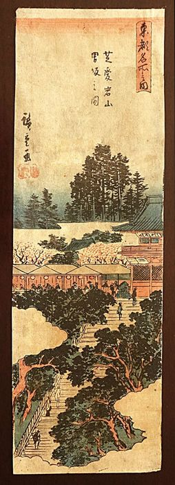 "Gravure originale sur bois - Papier - Utagawa Hiroshige (1797-1858) - 'Otokozaka at Mount Atago in Shiba' - From the series ""Famous Places in the Eastern Capital"" - Japon - vers 1840-42 (Tenpô 11-13)"