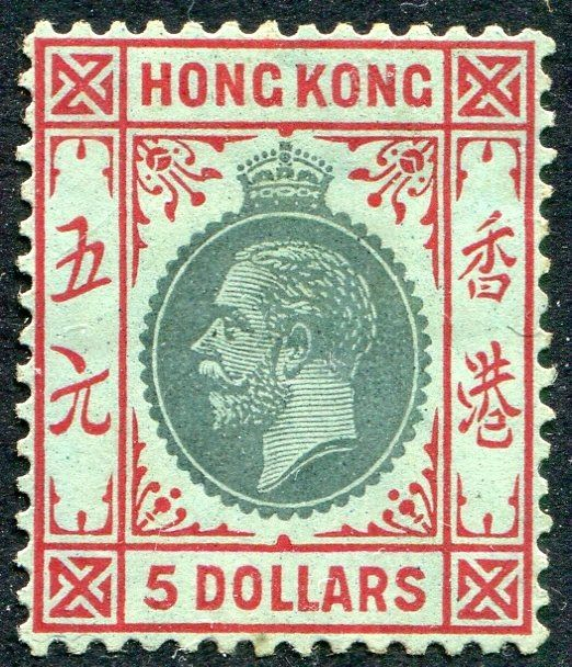 Hong Kong 1912 - George V, $5 green and red/green on white back - Stanley Gibbons 115a