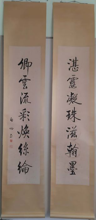 Chinese calligraphy couplet - Rice paper - 《启功书法七言联》Attributed to Qi Gong - China - Second half 20th century