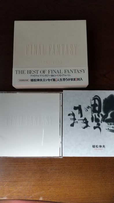 square enix - Soundtrack - Final fantasy limited edition best album