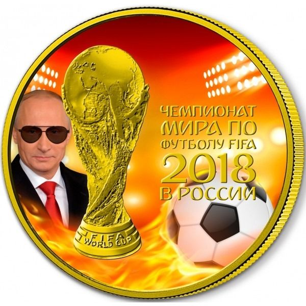 Russia. 3 Rouble 2018 World Cup Colorized Putin Fire Glasses - 1 oz