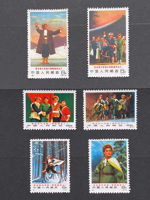 Chine - République populaire depuis 1949 1970 - CHINA PRC 1972 YENAN FORUM Full Set Unused MNH - Scott 1084-89