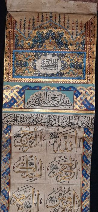 Ancien parchemin manuscrit Asma ul Husna - Vélin - museum quality vellum scroll inscribed with 99 names of Allah swt in thuluth script - ottoman - XIXe siècle
