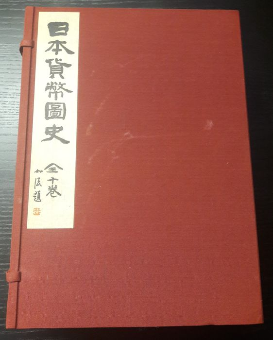Japan. Catalog of Japanese coins, complete volume 1-10. 1964 (the 39th year of Showa)
