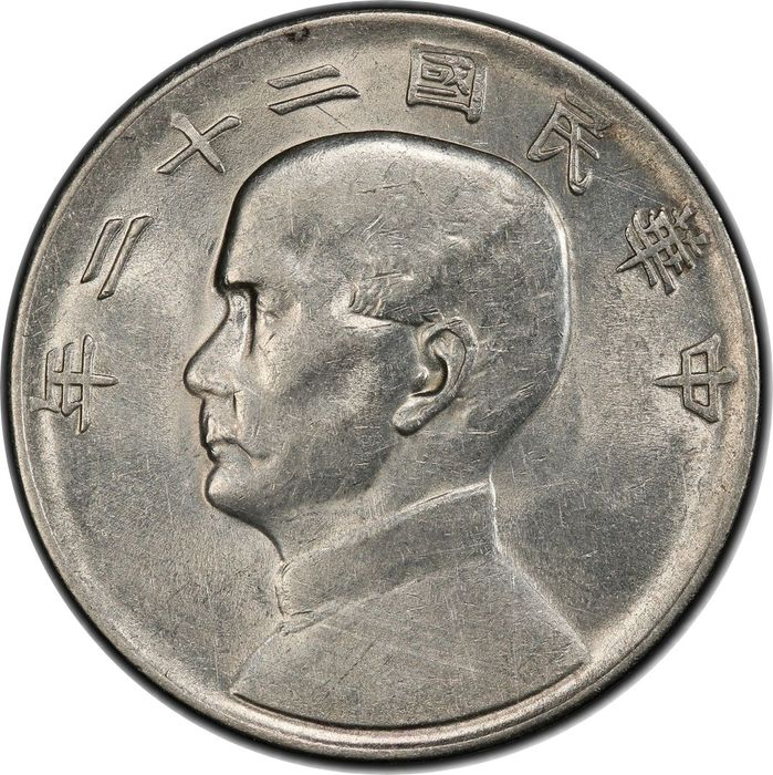 Chine, République. 1 Yuan (Dollar) YR22 - 1933