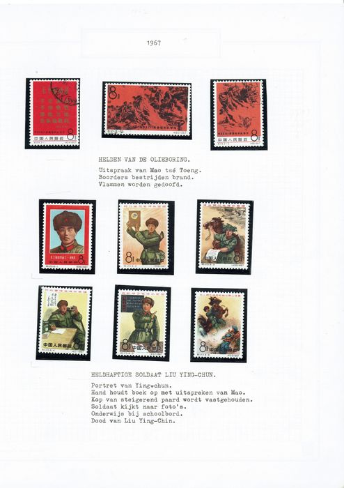 China - Volksrepublik seit 1949 1967/1982 - Small collection