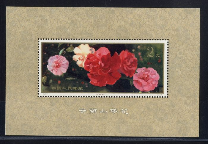 China - People's Republic since 1949 1979 - T.37 Camellias Souvenir Sheet - Michel Block 20