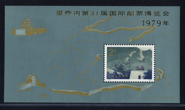 China - Volksrepubliek China sinds 1949 1979 - J.41 Riccione Stamp Fair Souvenir Sheet - Michel Block 16
