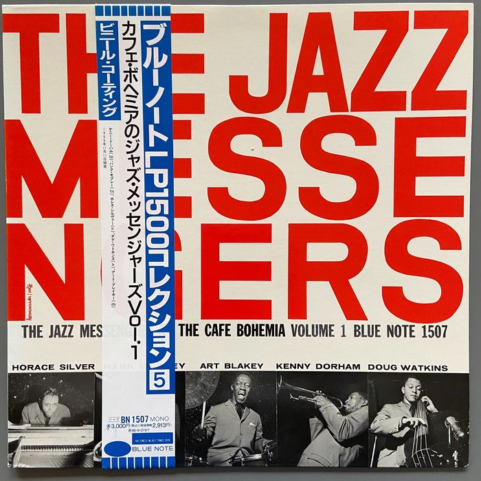 The Jazz Messengers - At The Cafe Bohemia Volume 1 [Promo and limited edition] - LP Album - 1983