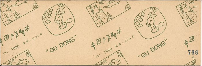 China - People's Republic since 1949 1980 - Stamp booklet - Michel 1615/1618 SB 1