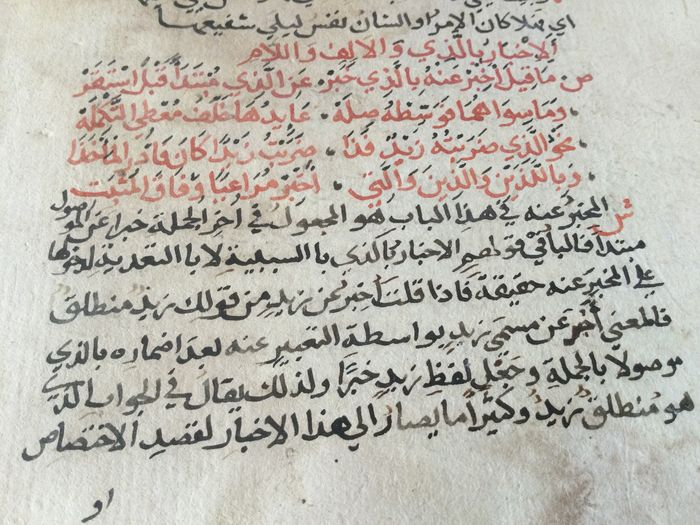 Sheikh Ahmed bin Omar bin Musaed Al-Hazm - Explanation of the Millennium Ibn Malik for Hazm - 1800