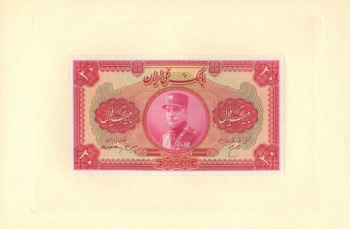 Iran - 20 Rial 1932 - Pick 26P - Face and back proofs