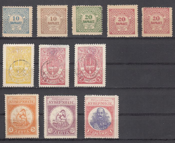 Crete 1898/1899 - Offices of Rethymnon - Heraklion, used and MH - Michel 2-5 6-8-10 5a-6a