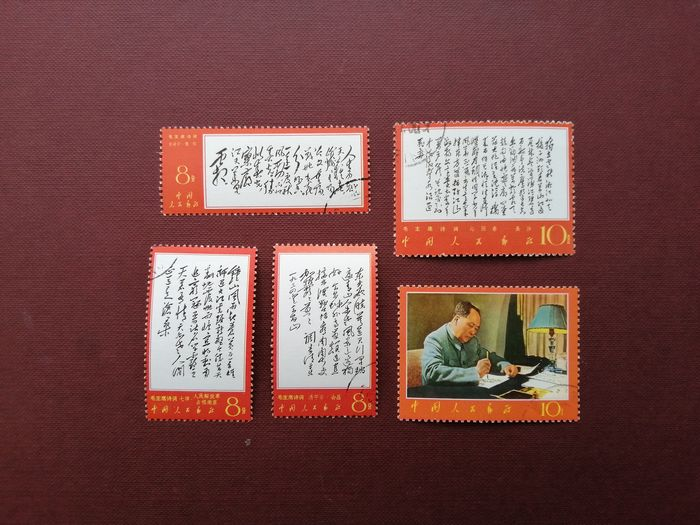 """Chine - 1878-1949 1967/1968 - Cancelled selection from the series """"Mao's Poems"""""""