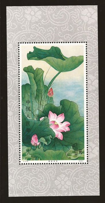 China - People's Republic since 1949 1980 - Lotus flower - Michel blok 23