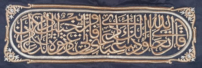 Käsin kirjailtu kiswa-tekstiili - Tekstiili & kultainen lanka - hand embroidered  kasab golden thread embossed calligraphy of Quran in kiswa style on textile. - Saudi-rabia - 20. vuosisata