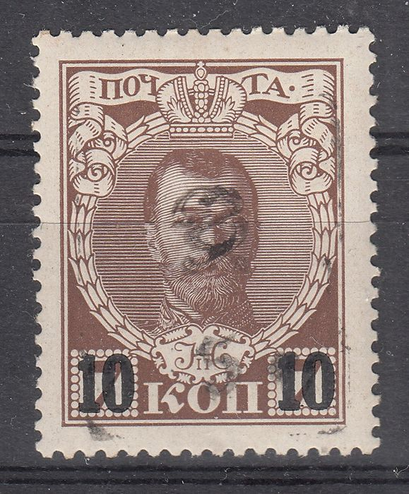 Arménie 1919 - 10 roubles on 7 Kon Romanov dynasty, unpublished, not catalogued, Bpp certificate - Michel -