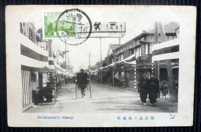 Japan - Postcards (Collection of 55) - 1911-1940