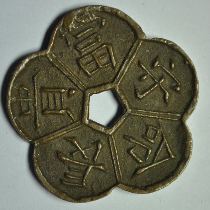 Korea. AE Amulet / Charm coin nd, 19th century