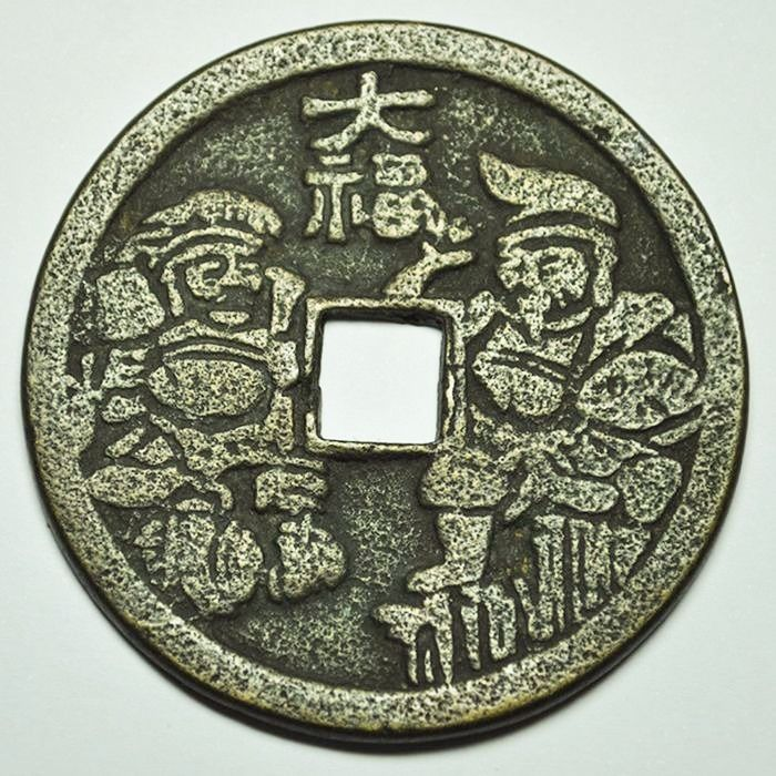 Japan. AE Amulet / Charm coin ND ca 19th century, two gods figures