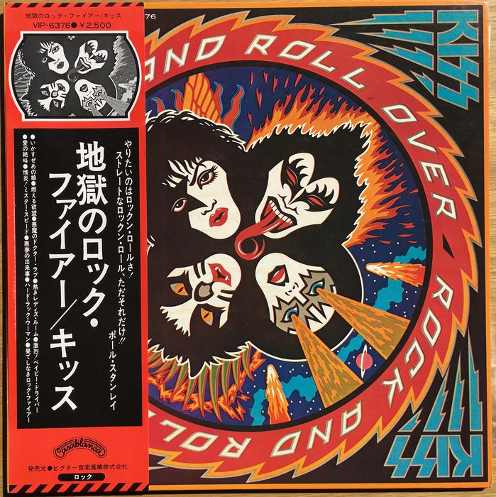 KISS - Rock And Roll Over [Japanese Pressing] - LP Album - 1976