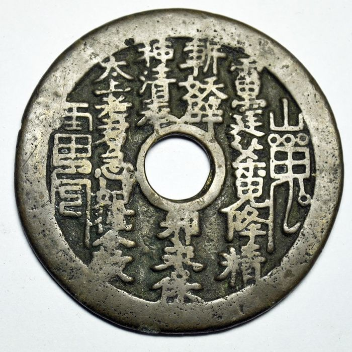 Chine, dynastie Qing.. Taoist Amulet / Charm coin ND 19th century