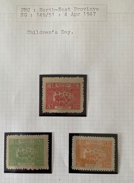 China - Bürgerkrieg 1947/1950 - Gate Of Heavenly Peace etc. Small Collection different Provinces