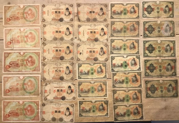 Kiina - Japanese Imperial Government - 29 banknotes - Various dates