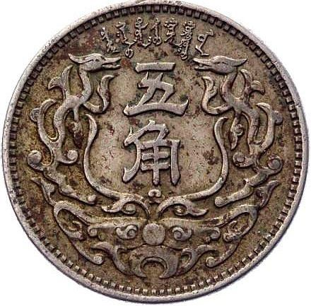 China under Japanese occupation. 5 Chiao yr27 / 1938, MengJian Bank Y# 521