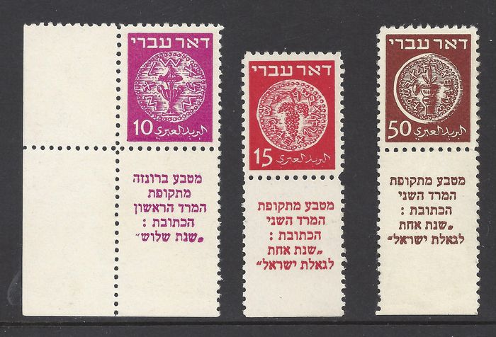 Israel 1949 - First coin set with full tab - Michel