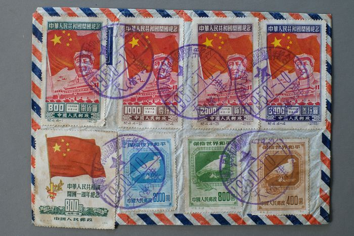 China - Volksrepublik seit 1949 1950 - Early Stamps on Philatelic Envelope with some First Printings - Scott 31-34 / 57-59 / 62
