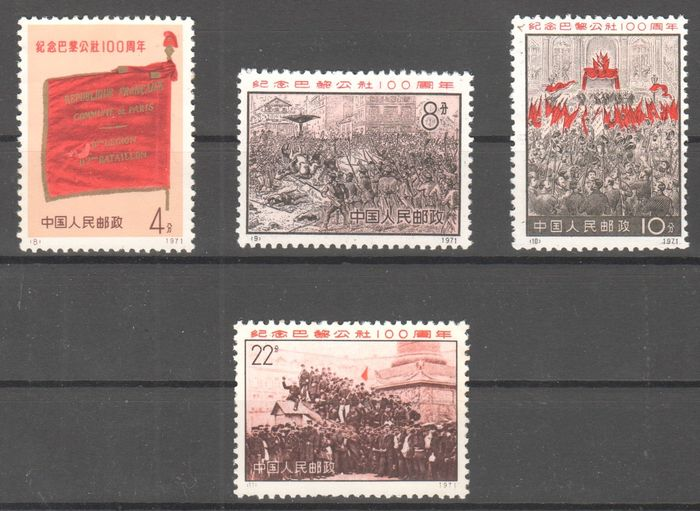 China 1971 - Centennial series from the Commune of Paris. - Michel 1070/73