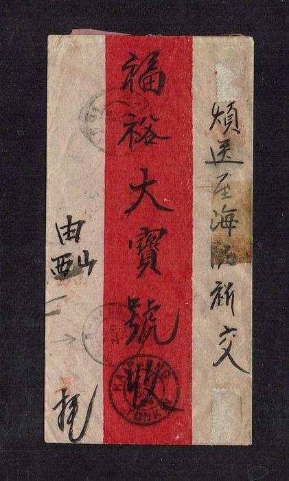 Indochina 1904 - Nice red-band letter from Haiphong