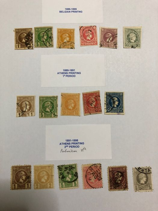 Grecia 1886/1941 - Collection with  Hermes Head , Engraved issue , Dodecanese , ''ΕΛΛΗΝΙΚΗ ΔΙΟΙΚΗΣΙΣ'' overprint - Karamitsos