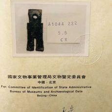 Kina, Xindynastin, Wang Mang. AE spade money 'Huo-Bu' AD 8-23, with the certificate from State Admini. Bureau of  Museum and Archaeological, 1981